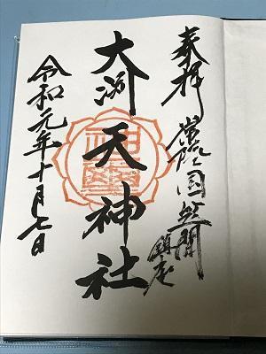 20191007大渕天神社22