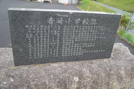20191007寺崎小学校03