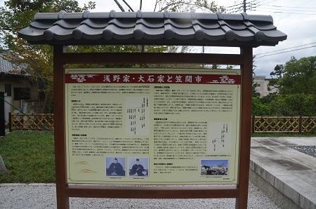 20191007大石家跡06