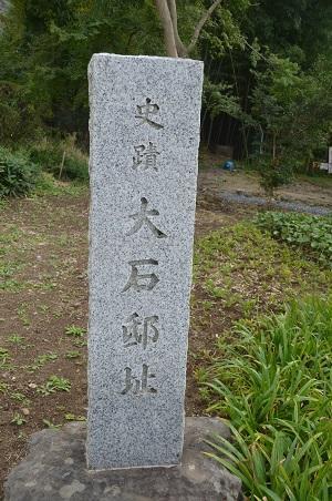 20191007大石家跡03
