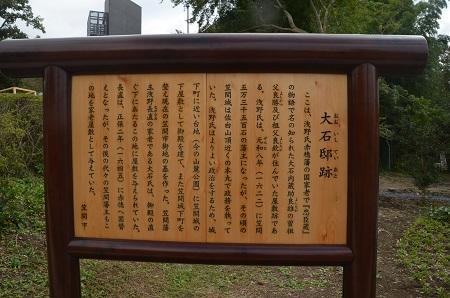 20191007大石家跡02