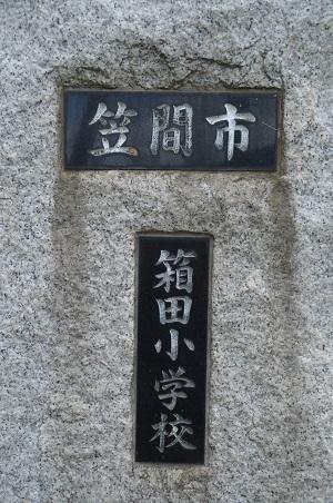 20191007箱田小学校06