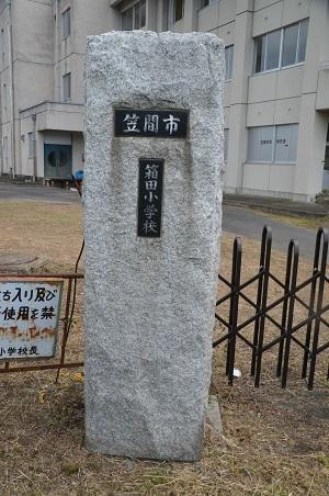 20191007箱田小学校05