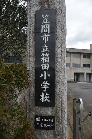 20191007箱田小学校03