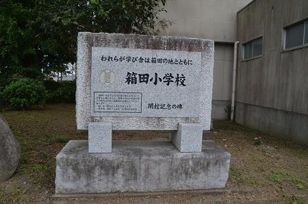 20191007箱田小学校10
