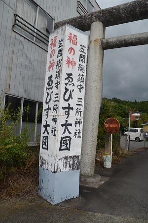 20191007三所神社01