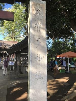 20191013麻賀多神社04