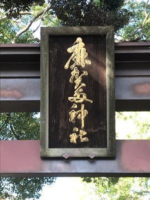 20191013麻賀多神社03