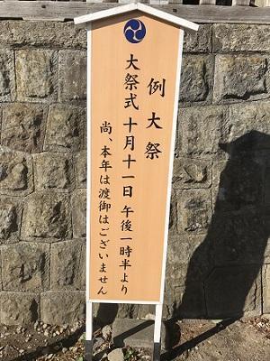 20191013麻賀多神社01