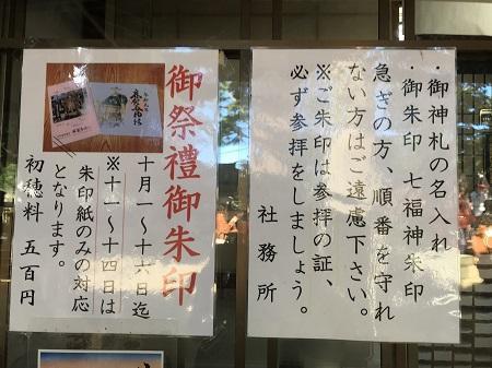 20191013麻賀多神社12