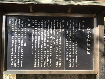 20191013麻賀多神社07