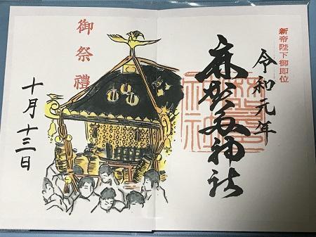 20191013麻賀多神社14
