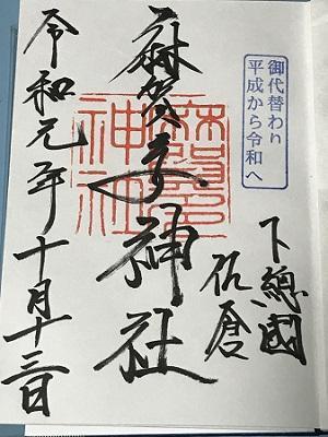 20191013麻賀多神社13