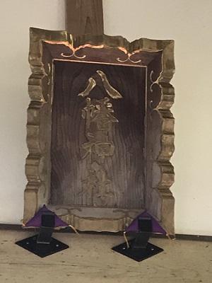 20191013椎崎八幡神社15