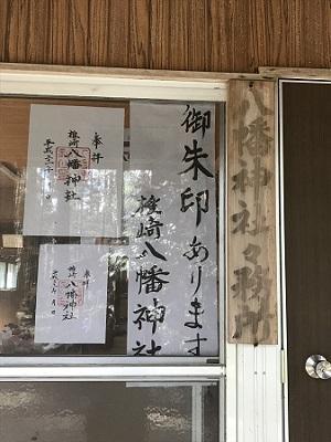 20191013椎崎八幡神社27