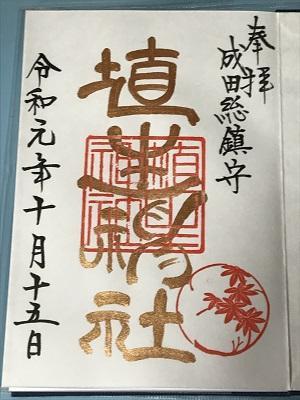 20191015埴生神社15