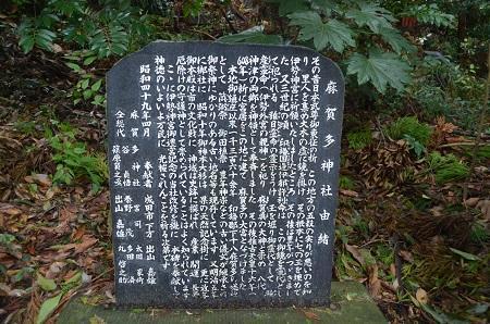 20191015台形麻固賀多神社05