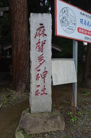 20191015台形麻固賀多神社02