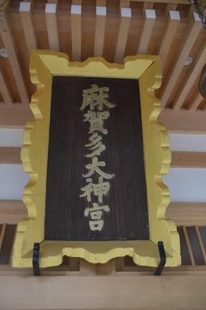 20191015台形麻固賀多神社10