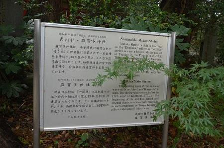 20191015台形麻固賀多神社15