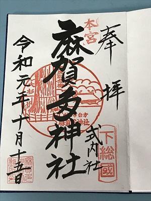 20191015台形麻固賀多神社21