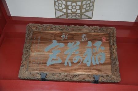 20191007笠間稲荷神社18