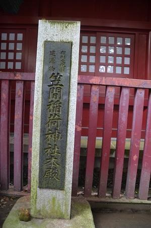 20191007笠間稲荷神社27