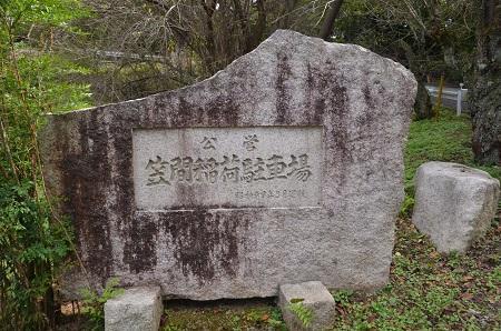 20191007茨城百景 笠間稲荷と佐白山04