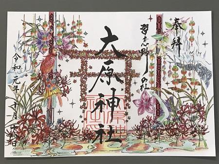 20191018大原神社11