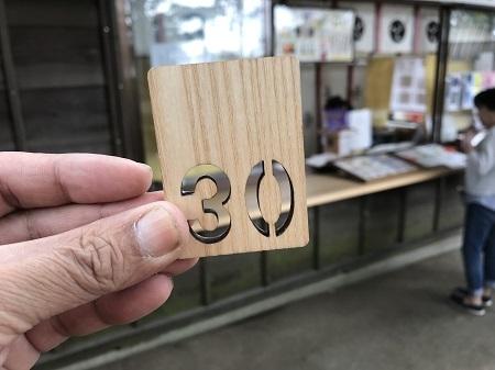 20191018大原神社10