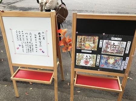 20191018大原神社07