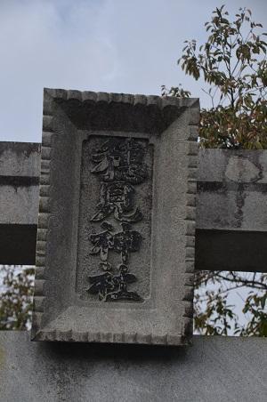 20191024穂見神社06