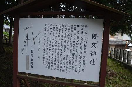 20191024倭文神社03