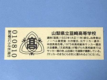 20191025道の駅にらさき15