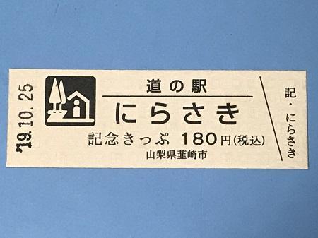 20191025道の駅にらさき14