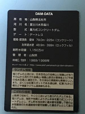 20191024塩川ダム17