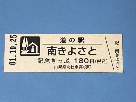 20191025道の駅南きよさと22