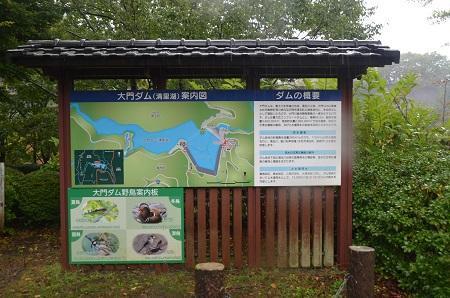 20191025大門ダム03