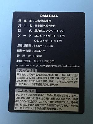 20191025大門ダム13