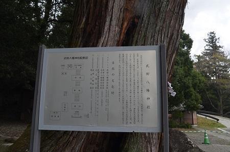 20191024武田八幡宮05