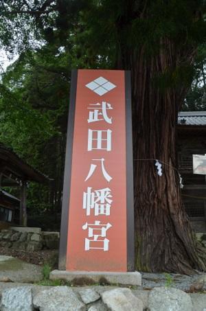 20191024武田八幡宮03
