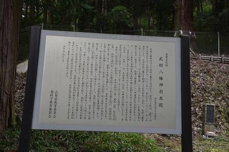 20191024武田八幡宮10
