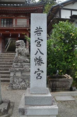 20191024若宮八幡宮01