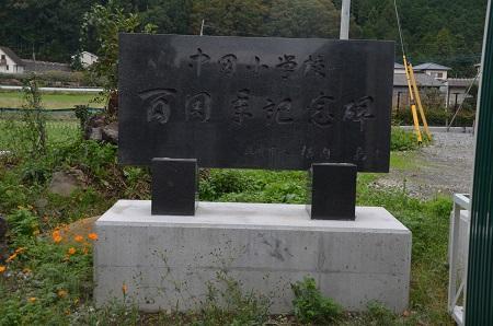 20191024中田小学校09