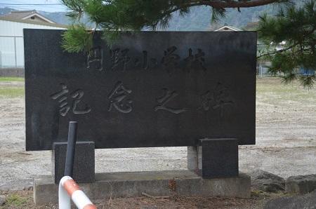 20191024円野小学校10