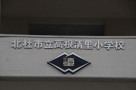0191025高根清里小学校04