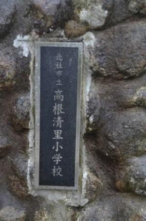 20191025高根清里小学校02
