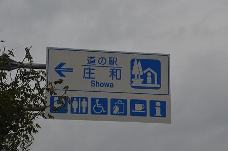 20191103道の駅 庄和01