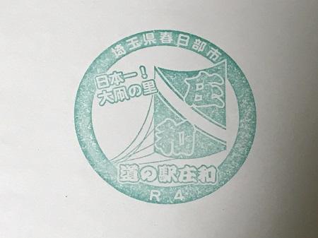 20191103道の駅 庄和29