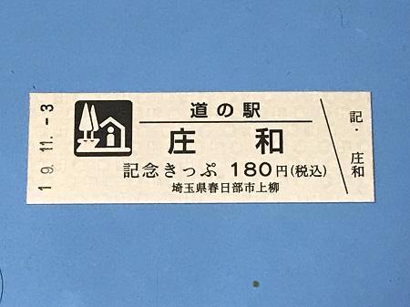 20191103道の駅 庄和27